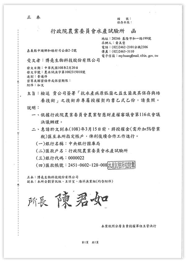 弧立滅-水產-微生物水質改良劑技轉授權書