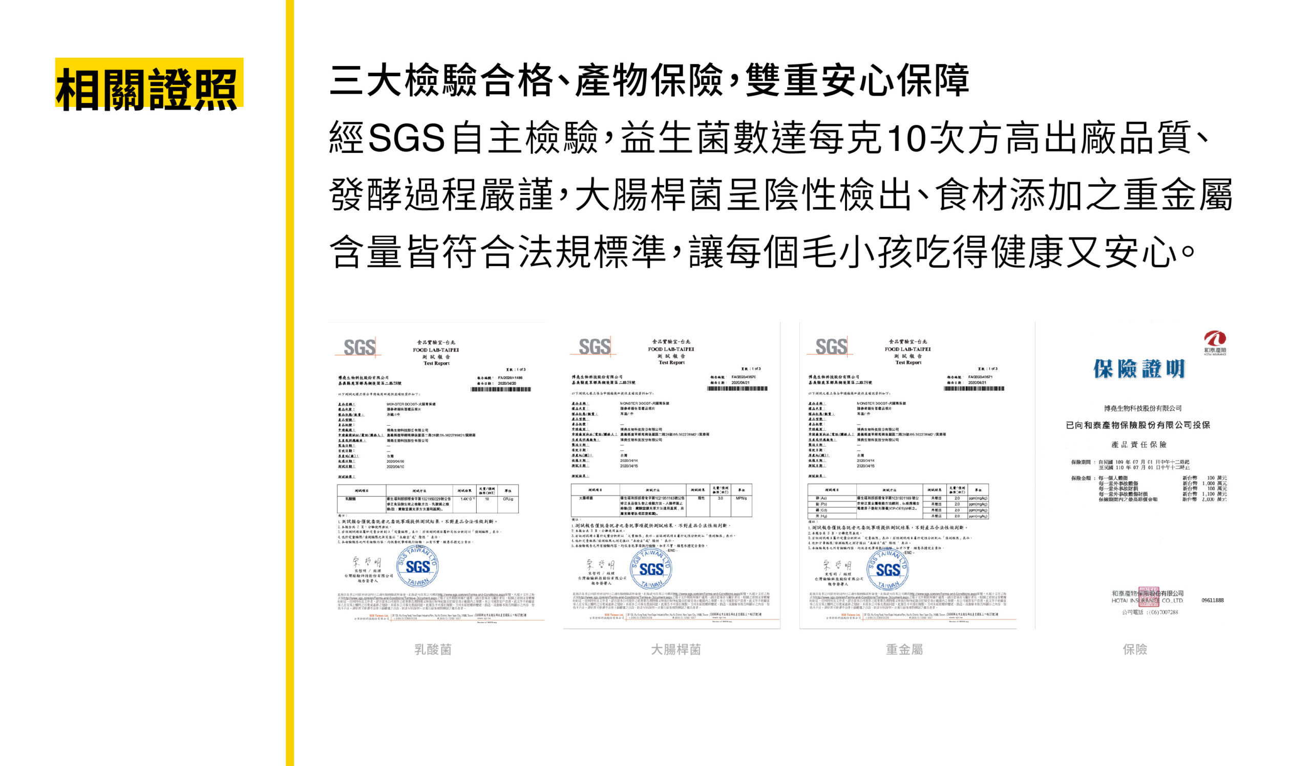 SGS檢驗、產物保險、菌數、出廠品質、大腸桿菌、重金屬