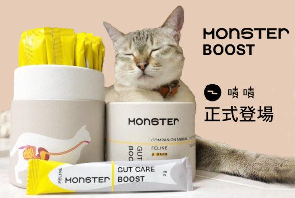 MONSTER BOOST-GUT CARE 犬貓腸胃保健益生菌