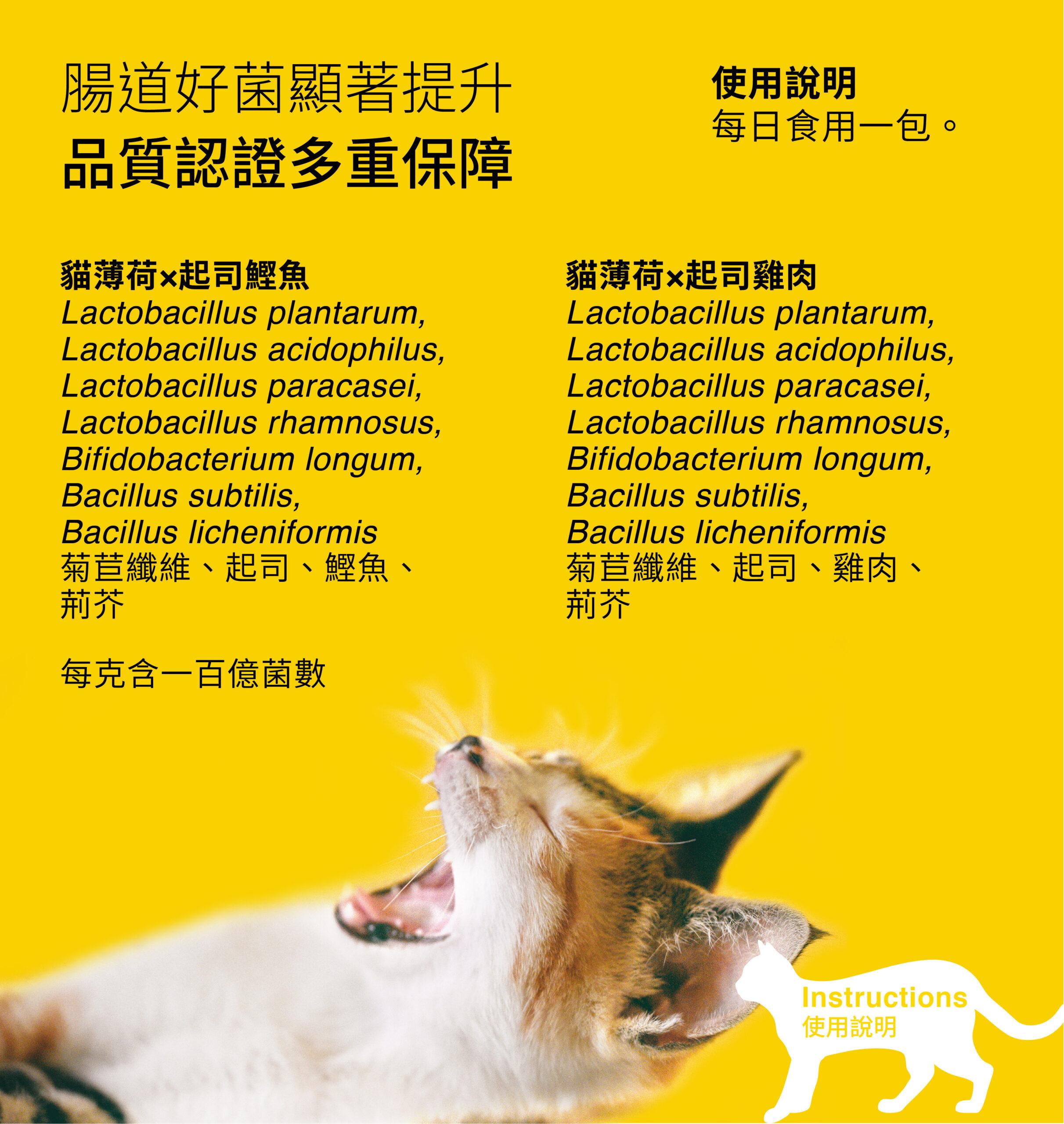 MONSTER BOOST-GUT CARE 貓腸胃保健益生菌、產品成分、起司、使用說明、雞肉